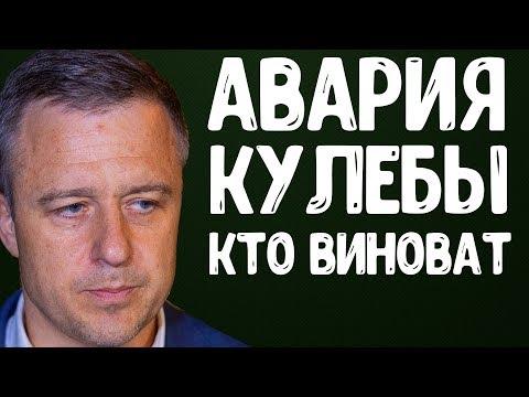 Николай Кулеба ДТП