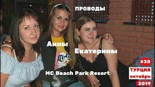 Отдых в Турции. Проводы Екатерины и Анны из Самары. Часть 30-я.