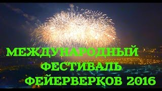 Международный фестиваль фейерверков в Братеево. Fireworks Festival in Moscow. Azerbaijan.