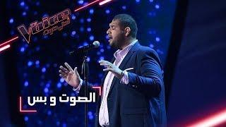 #MBCTheVoice - مرحلة الصوت وبس - خالد حلمي يؤدّي أغنية 'كل واحد'