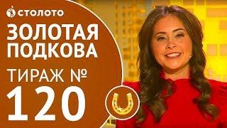 Столото представляет   Золотая подкова тираж №120 от 17.12.17