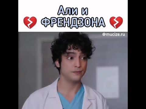 Али и Френдзона😹🔥Чудо доктор
