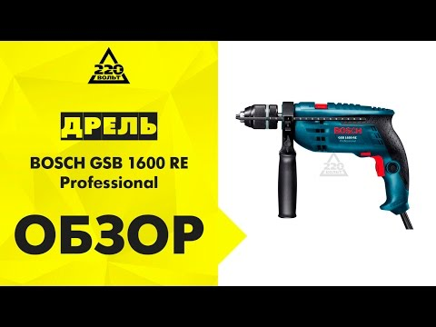 Дрель ударная BOSCH GSB 1600 RE Professional