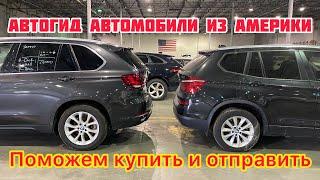 Реальные цены на авто - аукционах в США! BMW X5, X3, NISSAN COMPETITION 2020