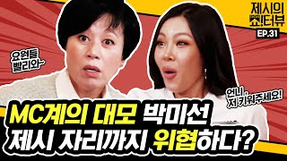 Rising star Jessi and final boss Park Mi-sun met!《Showterview with Jessi》 EP.31 by Mobidic