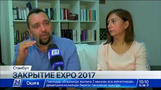 Казахстанцев поздравляют с успешным завершением выставки EXPO 2017