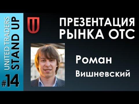 Презентация рынка OTC (PennyStocks, дешевые акции и стратегии торговли)