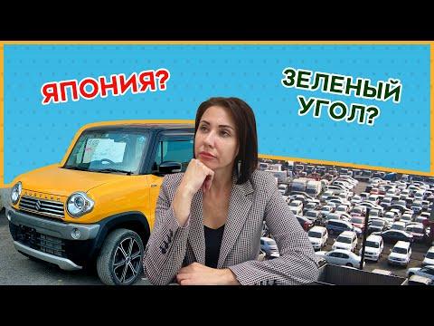 Аукцион или вторичный рынок Владивостока? Бюджет до 500т.р. Выбор за Вами!