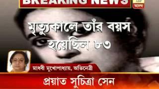 Madhabi Mukherjee on Suchitra Sen