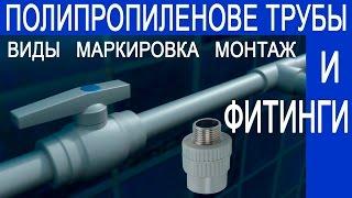видео Виды водопроводных труб и фитингов