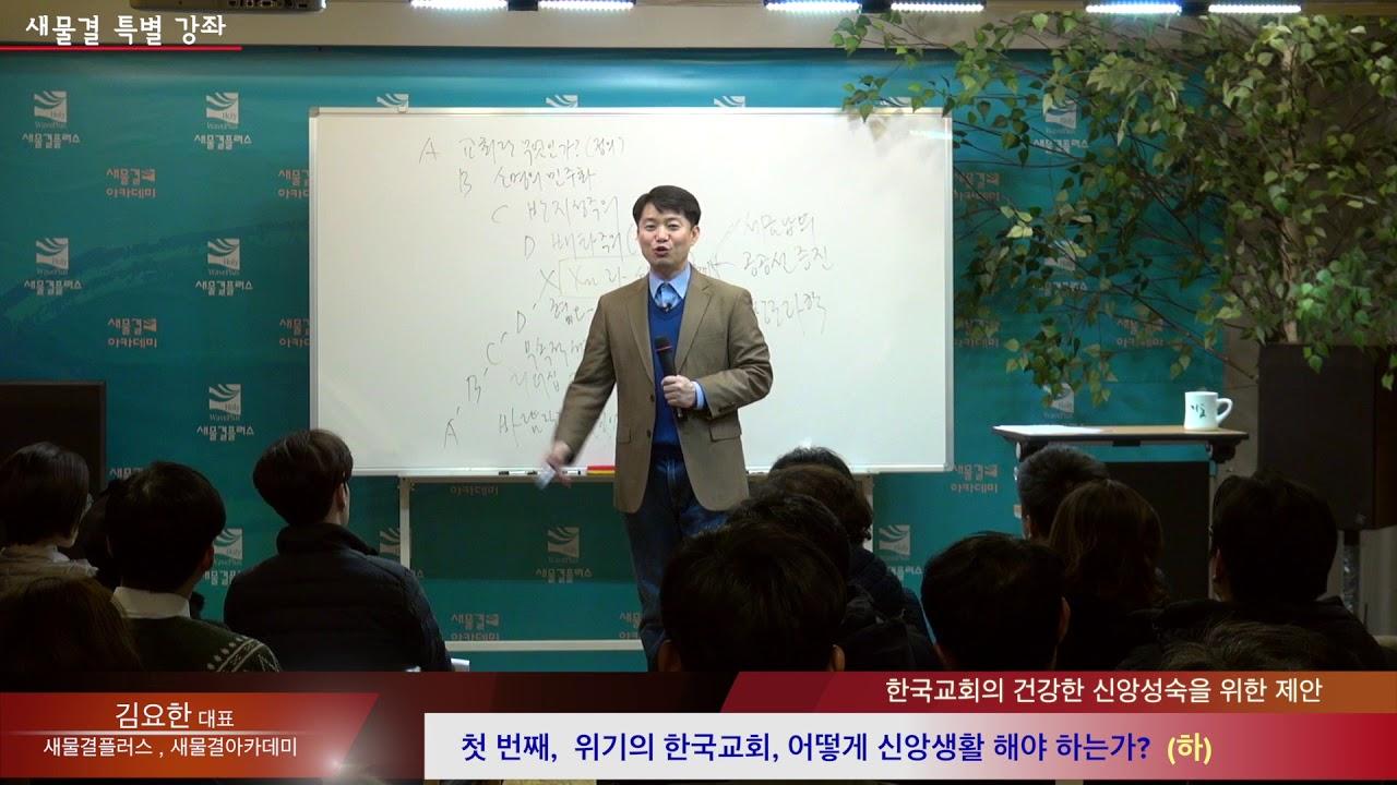 위기의 한국교회, 어떻게 신앙생활 할 것인가? (하) 김요한 대표