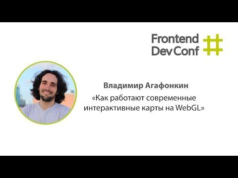 Современные интерактивные карты на WebGL, Владимир Агафонкин