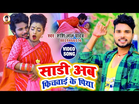 #VIDEO_SONG_2021   साड़ी अब फिचवाई के पिया   #Shashi Lal Yadav   Sadi Ab Fichawaai Ke Piya   Bhojpuri