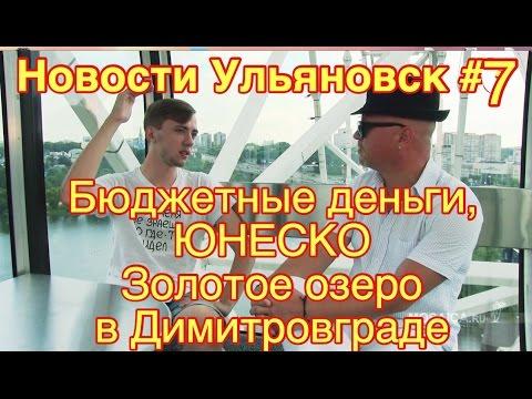 Новости Ульяновска 73 Культурный город ЮНЕСКО