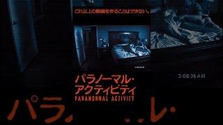 パラノーマル・アクティビティ(字幕版) thumbnail