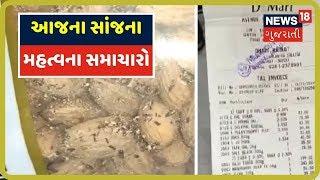 આજના સાંજના 4 વાગ્યા સુધીના મહત્વના સમાચારો | Superfast Gujarati News | October 22, 2019