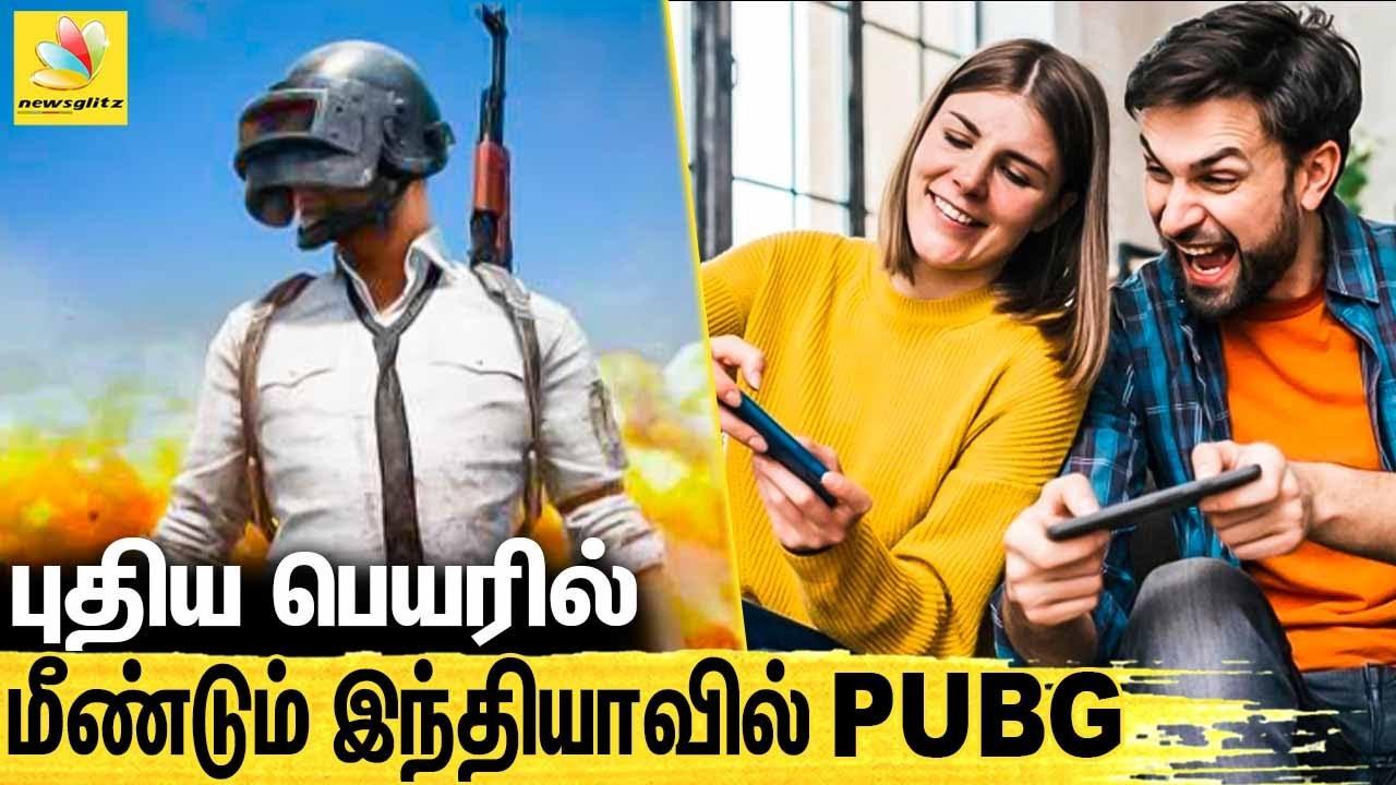புதிய அம்சங்களுடன் அறிமுகமாகிறது PubG.. குஷியில் ரசிகர்கள் | Battleground Mobile India