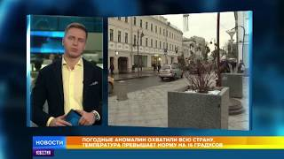 Погодные аномалии охватили всю Россию