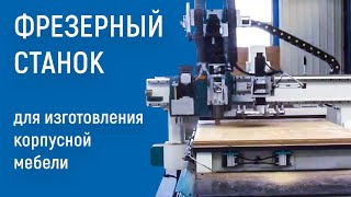 видео Фрезерный станок с системой управления SYNTEC и автоматической сменой инструмента
