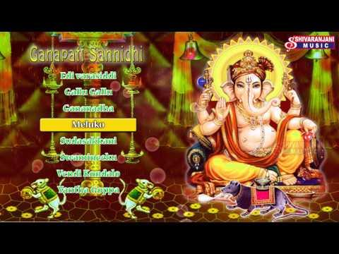 Ganapathi Sannidhi   Vinayaka Chavithi Special Songs   Lord Ganesha Devotional Songs