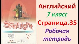 Английский язык 7 класс Страница.35  Ваулина, Дули Рабочая тетрадь (Workbook)