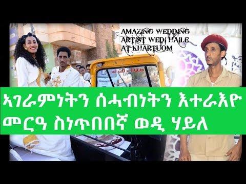 New Eritrean Amazing Wedding Artist ወዲ ሃይለ Ykawar Tv 2019