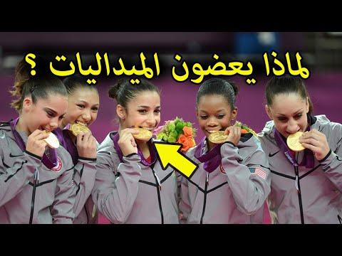 لماذا يعض الرياضين الميداليات فى الاولمبياد ؟