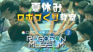 オリジナルの「いきものロボ」づくり教室【ロボコン体験ミュージアム3】 / ROBOCON Official [robot contest]