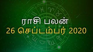 Rasi Palan Today   26th September 2020   Rasi Palangal   Rasi Palan   Tamil Horoscope Today