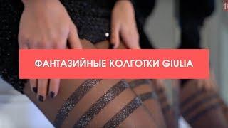 Большой выбор фантазийных колготок на сайте js-company.ru