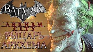 Batman: Arkham City ► Прохождение #1 ► РЫЦАРЬ АРКХЕМА