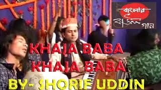 Banglar Baul Gaan Khaja Baba Khaja Baba By Shorif Uddin  New Bangla Baul Song