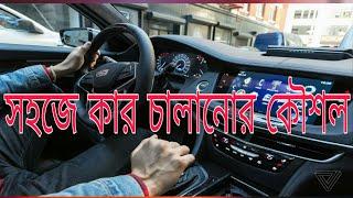 How to drive a car| কার কিভাবে খুব সহজে চালতে পারবেন |Car kivabe chalate hoy|