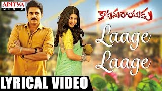 Lage Lage Telugu Song Lyrics Video HD Katamarayudu | Pawan Kalyan, Shruthi Haasan, Anup