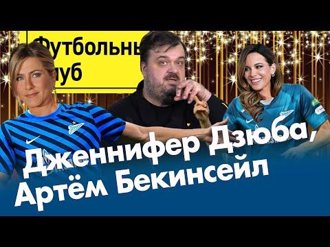 Кто выкинул Кокорина в Сочи / Дзюба полностью отдался Зениту