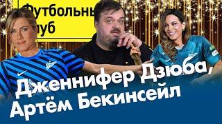 Кто выкинул Кокорина в Сочи Дзюба полностью отдался Зениту