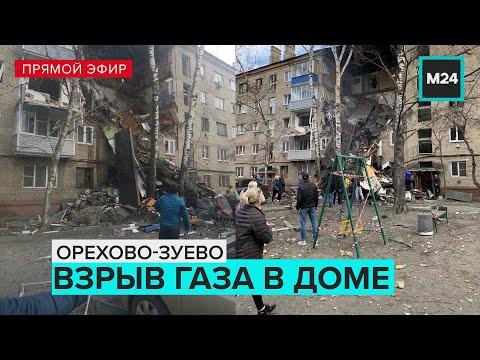 Взрыв в жилом доме в Орехово-Зуево | Прямая трансляция - Москва 24
