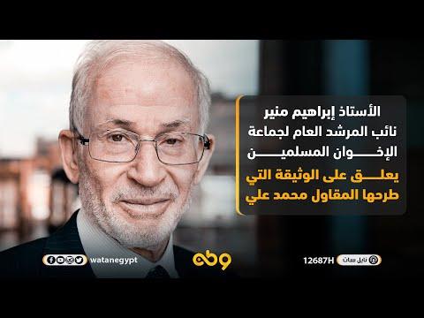 شاهد تعليق الأستاذ إبراهيم منير .. على الوثيقة التي طرحها المقاول محمد علي