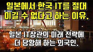일본에서 한국 IT를 절대 이길 수 없다고 하는 이유. 일본 IT장관의 미래 전략에 더 당황해하는 외국인.