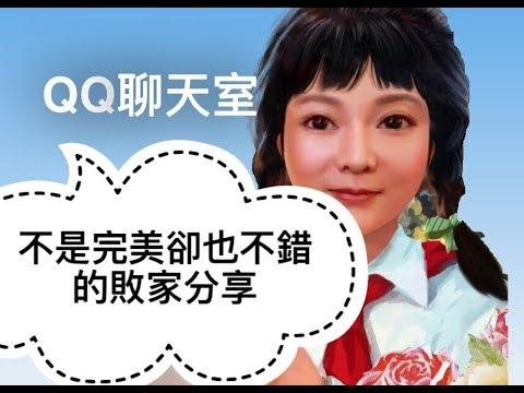 ♛[QQ聊天室]不是完美卻也不錯敗家分享