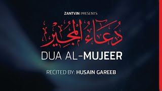 Dua Mujeer by Hussain Ghareeb ᴴᴰ I دعاء المجير بصوت حسين غريب