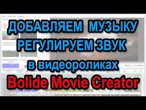 Bolide Movie Creator: