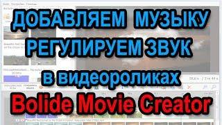 Bolide Movie Creator: Как добавить фоновую музыку или заменить звук видео(Очередной видеоурок для видеоредактора Bolide Movie Creator. В этом ролике мы показываем, как наложить фоновую музык..., 2016-03-13T12:23:30.000Z)