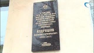 В память о ветеране Василии Порфирьевиче Кудряшове установили мемориальную доску
