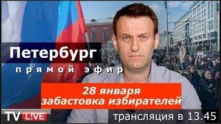 28.01: Санкт-Петербург выбирает забастовку. Прямой эфир.