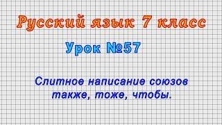 Русский язык 7 класс (Урок№57 - Слитное написание союзов также, тоже, чтобы.)