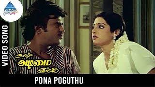 Naan Adimai Illai Movie Songs | Pona poguthu Video Song | Rajinikanth | Sridevi | Vijay Anand
