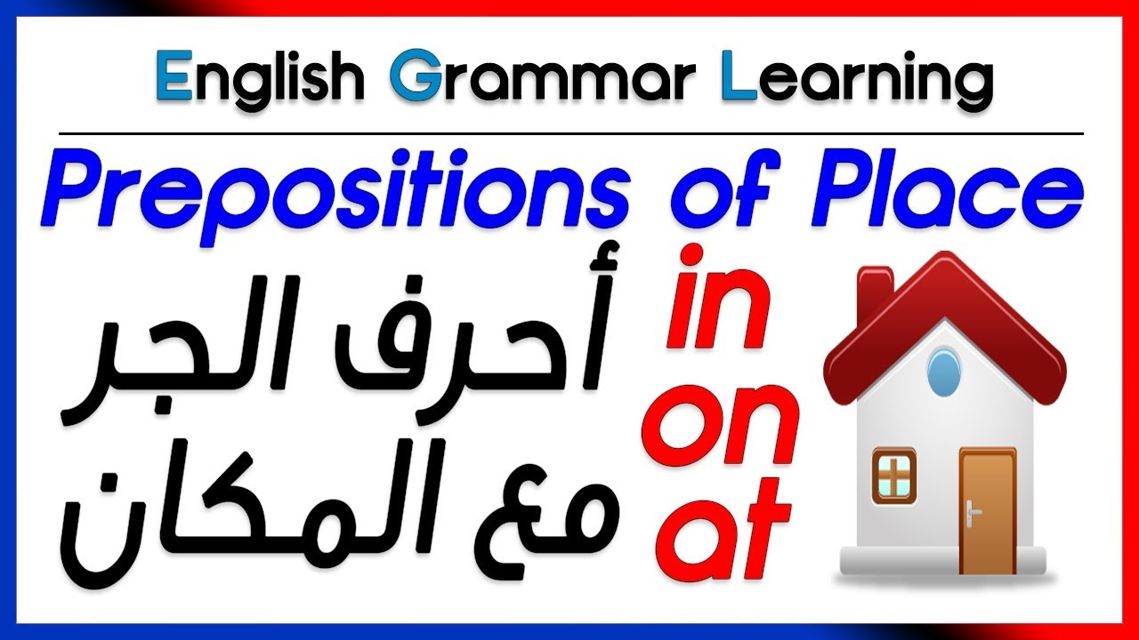 préposition anglais 6ème