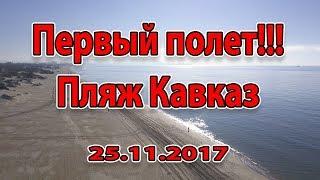 Первый полет на квадрике Mavic Pro Platinum, на пляже Кавказ - Анапа 25.11.2017