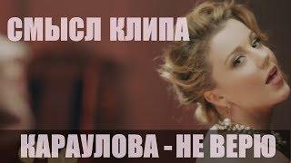 ЮЛИАННА КАРАУЛОВА - НЕ ВЕРЮ СМЫСЛ КЛИПА